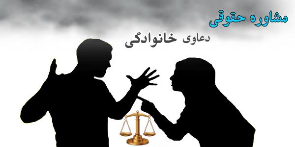 مشاوره-حقوقی-خانواده