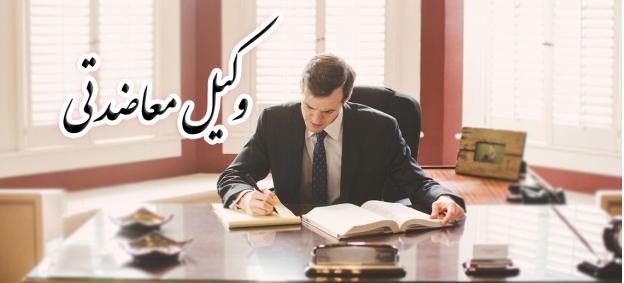 حق الزحمه وکیل معاضدتی چگونه تعیین می شود؟