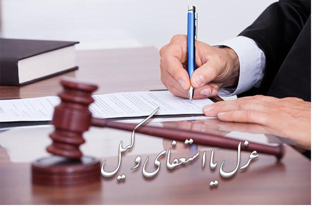 نکاتی که هنگام استعفای وکیل باید به آن توجه نمود به قرار زیر است: