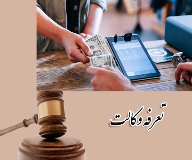 میزان تعرفه حق الوکالت وکیل پایه یک دادگستری به چه صورت است؟