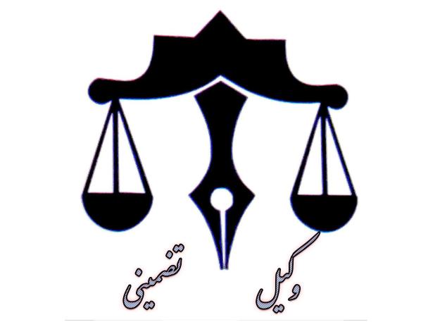 آیا وکیل می تواند در مورد موضوع وکالت به موکل خود تضمین بدهد؟