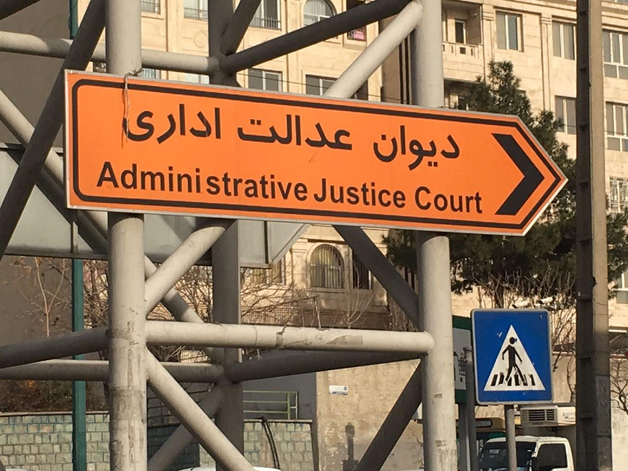 هزینه وکیل برای دیوان عدالت اداری