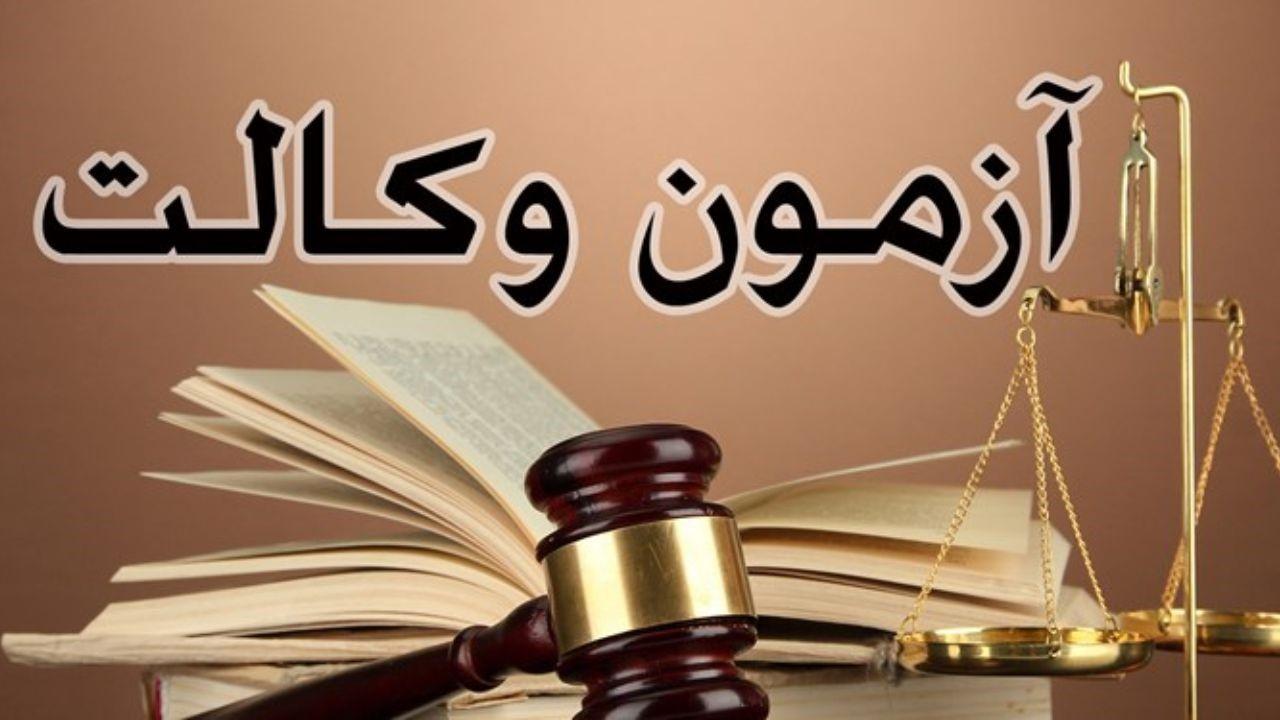 وکیل پایه یک دادگستری به چه کسی اطلاق می شود؟