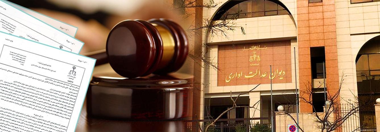 وکیل خوب دیوان عدالت اداری