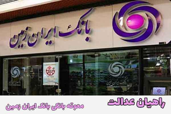 معوقه بانکی بانک ایران زمین