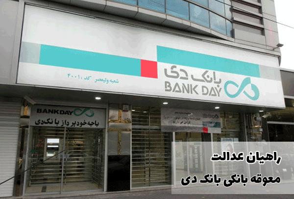 معوقه بانکی بانک دی