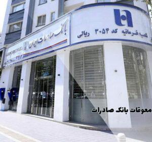 معوقه بانکی بانک صادرات