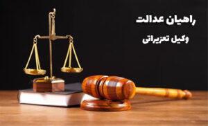 وکیل تعزیرات