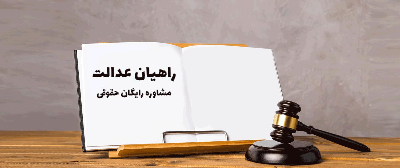 مشاوره ی حقوقی