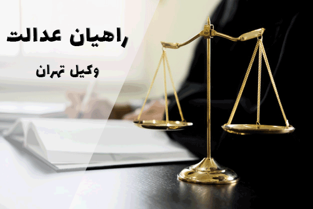 وکیل تهران