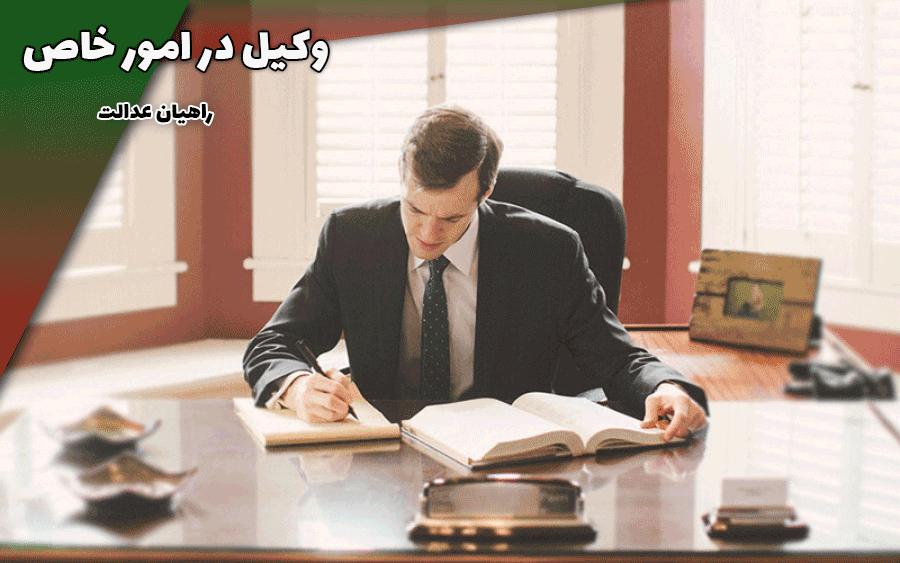 وکیل در امور خاص
