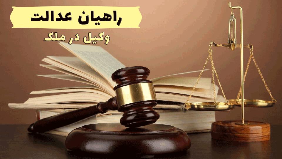 وکیل در ملک
