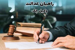 وکیل چک