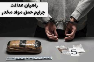 جرایم حمل مواد مخدر