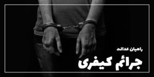 جرائم کیفری