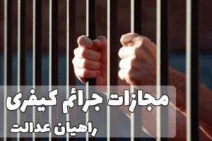 مجازات جرائم کیفری