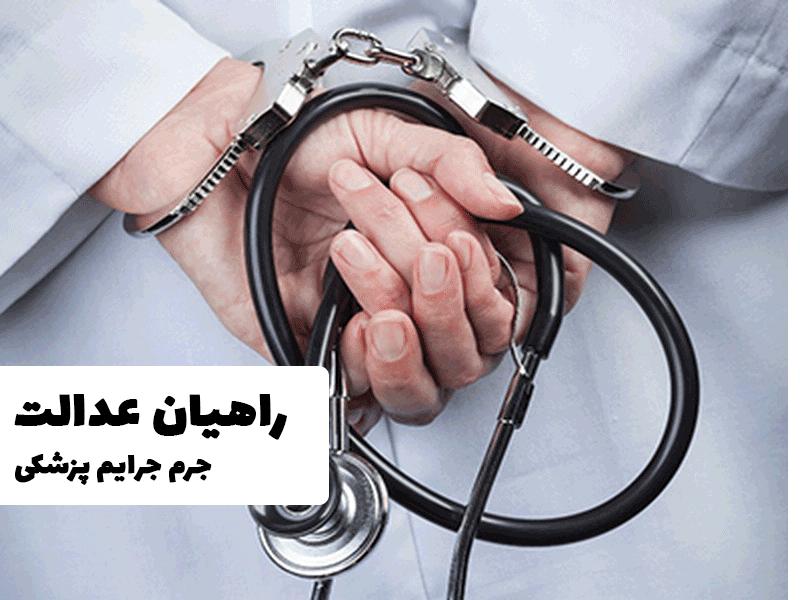 جرم جرایم پزشکی