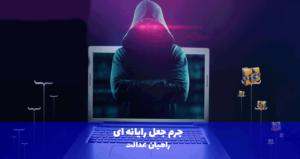 جرم جعل رایانه ای