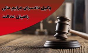 وکیل دادسرای جرایم مالی