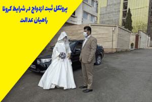 پروتکل ثبت ازدواج در شرایط کرونایی