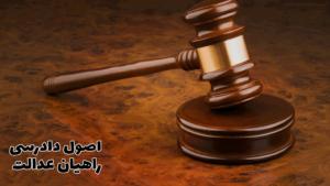 اصول دادرسی