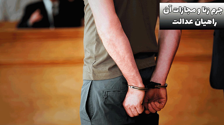 جرم زنا و مجازات آن
