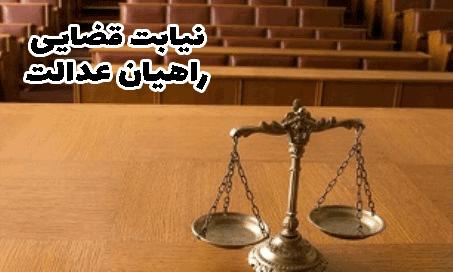نیابت قضایی