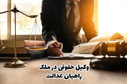 وکیل حقوقی در ملک