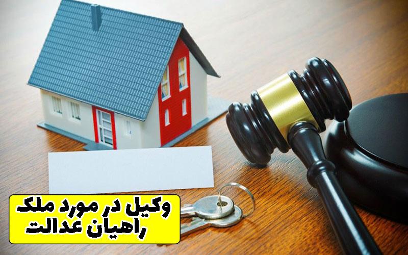 وکیل در مورد ملک
