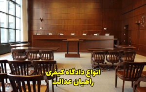 انواع دادگاه کیفری