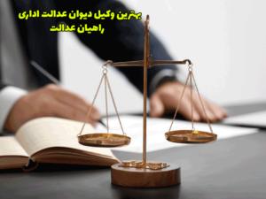 بهترین وکیل دیوان عدالت اداری
