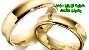 شرایط ازدواج مجدد