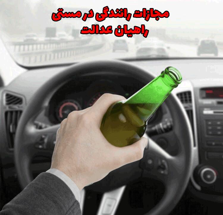 مجازات رانندگی در مستی