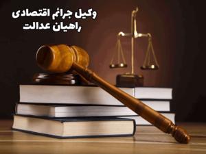 وکیل جرائم اقتصادی