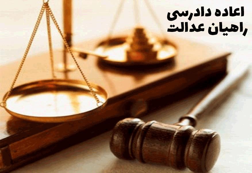 اعاده دادرسی